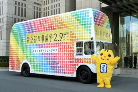 東京都知事選舉