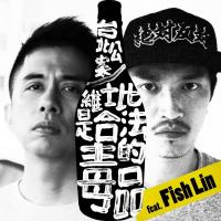 台北公案 維士比 是合法的 毒品