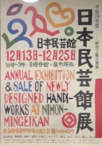 日本民藝館展